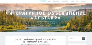 сайт литературного объединения