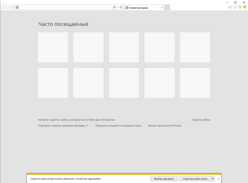 Internet Explorer new tab