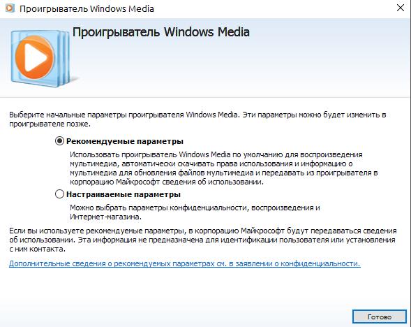 Windows Media Player initial screen