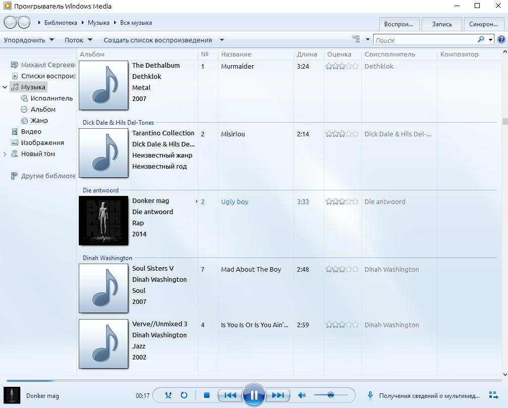 Windows Media Player Playlist
