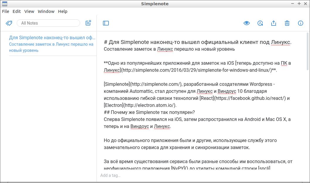 Окно редактора Simplenote