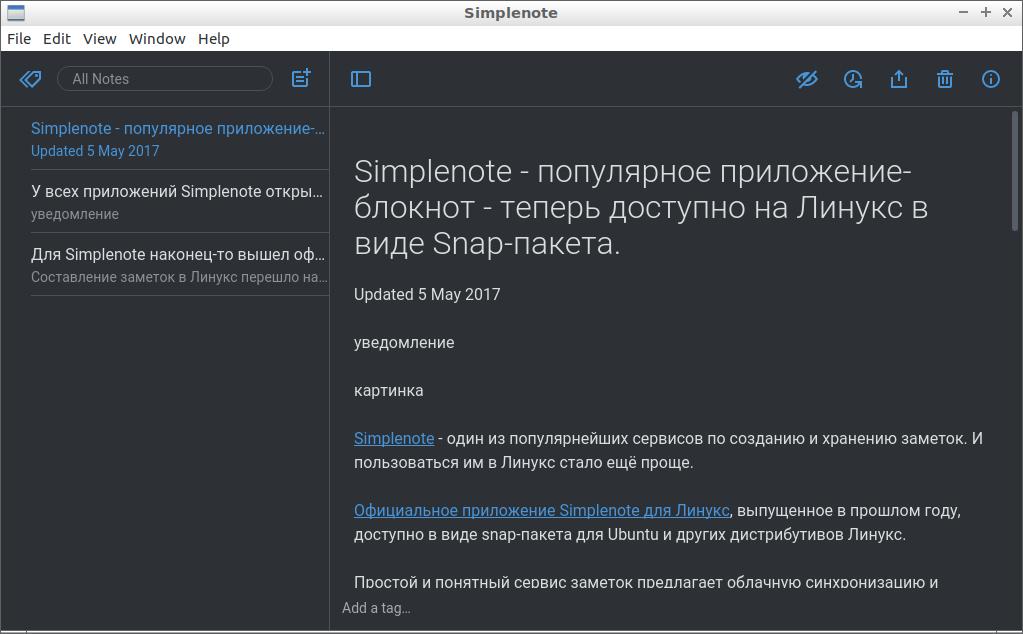 Тёмный режим Simplenote