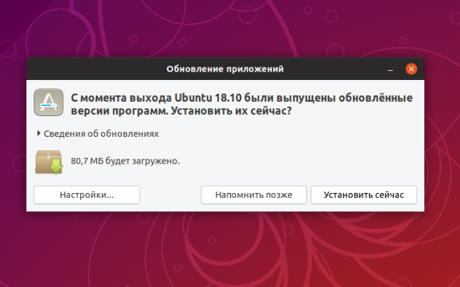 Обновление приложений Убунту 18.10
