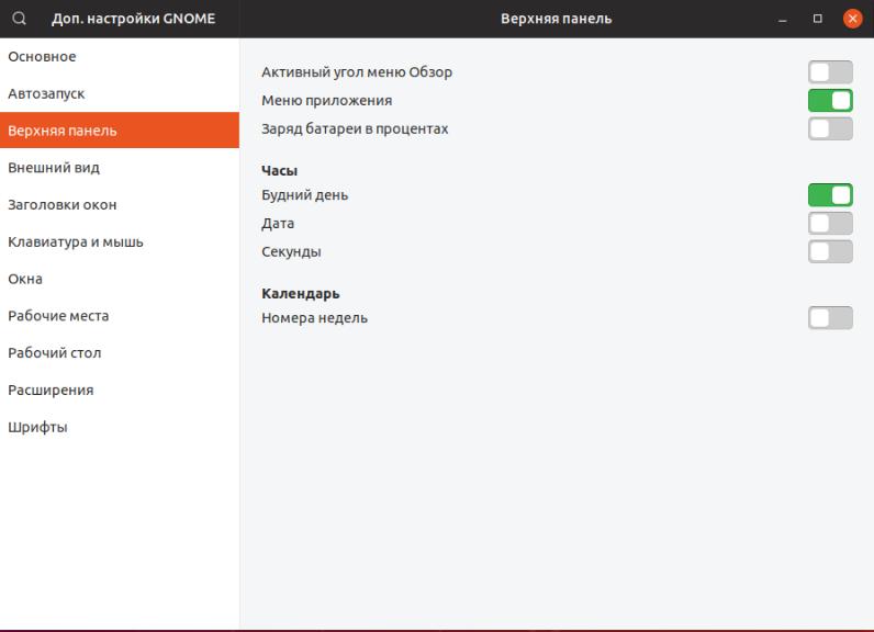 """""""Доп. настройки GNOME"""" в Убунту 18.10"""