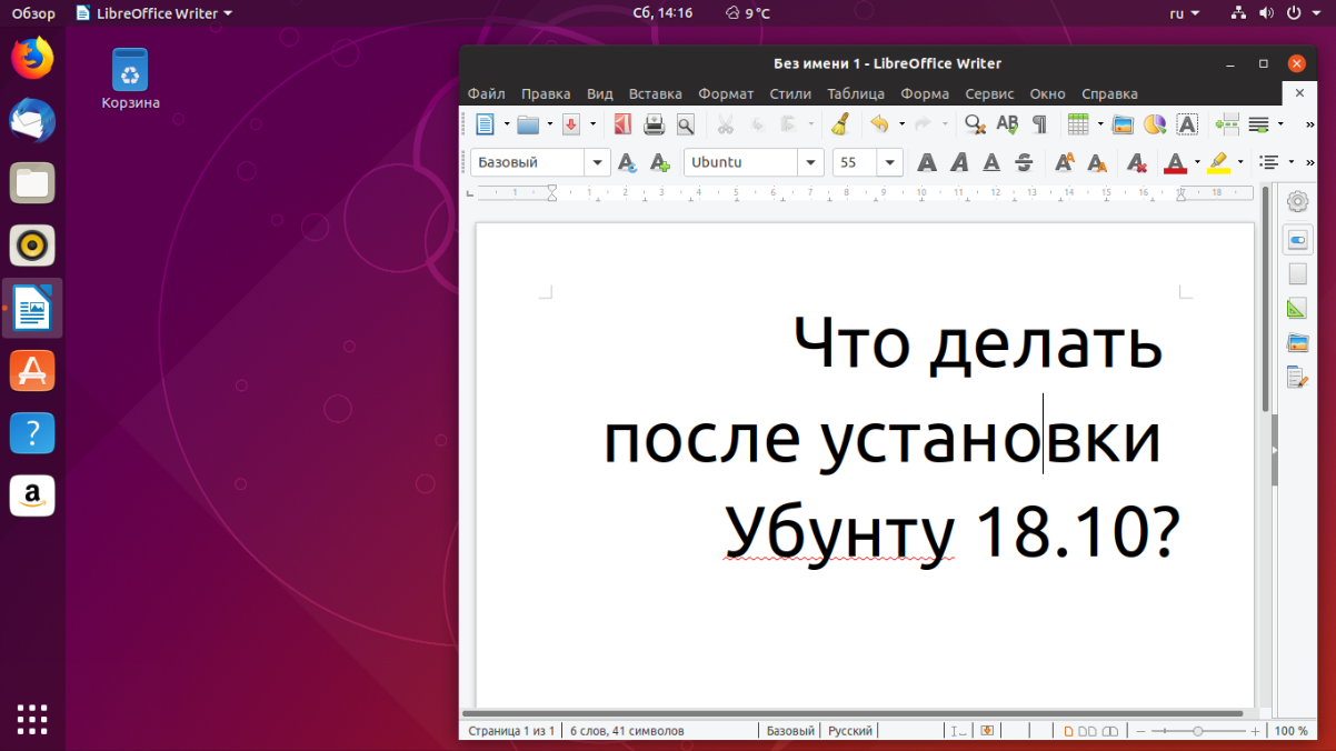 Что делать после установки Убунту 18.10