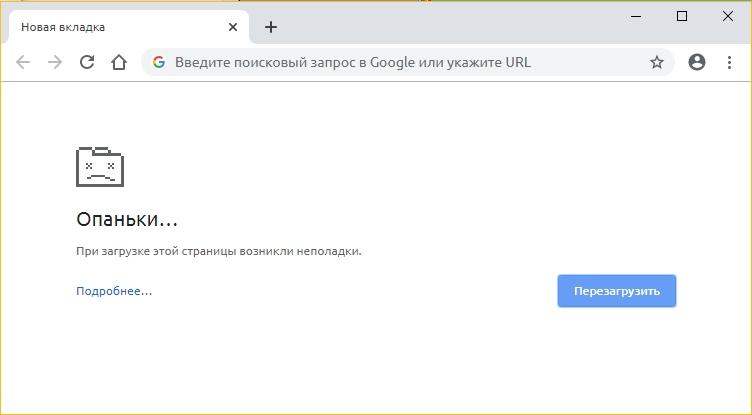 Опаньки! Не загружаются страницы Chrome